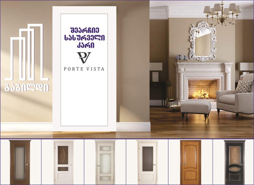 პორტე ვისტას შპონის კარი ახალი კოლექცია