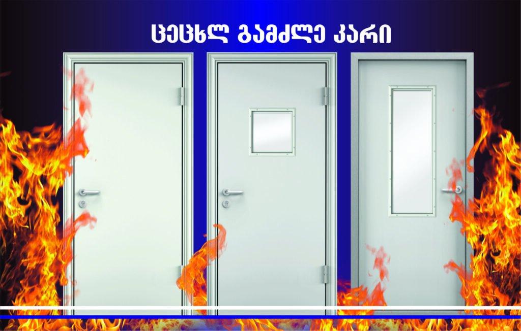 ცეცხლ გამძლე კარი